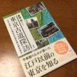 【読書録】東京古道探訪