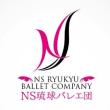 3月に米ディズニー公演 NS琉球バレエ団