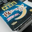 ◆夜のペヤング 夜食Ver