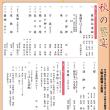 古今花舞台「秋の饗宴」ー東京ー @ 国立劇場 に出演します!!