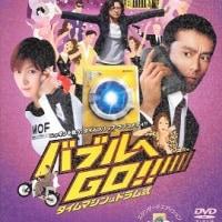 映画「バブルへGO!! タイムマシンはドラム式」
