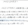お便り 茨城県北部 除霊 体験アンケート<三姉妹より>