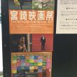 第23回宮崎映画祭観覧記 ① 『イレブン・ミニッツ』のあまりの面白さと驚愕のラストにぶっ飛ぶ