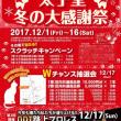 [DDT・太子堂商店街]12/17(日)DDT 太子堂商店街年末プロレス 東京・太子堂商店街歩行者天国