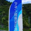 マネン崎展望広場