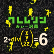 クレムリン 6巻 カレー沢薫選手