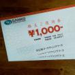 三光マーケティングフーズの株主優待券が届きました!