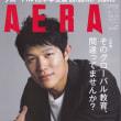 AERA '15/11/09 表紙:鈴木亮平