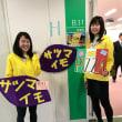 横浜薬科大学ベジ部のサツマイモ販売