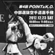 第4回POINT&K.O.中部選抜空手道選手権大会パンフレット