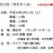 この2月17日の土曜日、高松市にて開催。