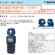 照度チェッカー SK-20LX 佐藤計量器