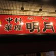 新宿御苑前@明月楼(2)