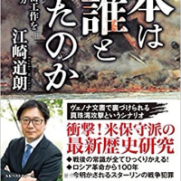 終戦を遅らせたソ連の秘密工作〜江崎道朗『日本は誰と戦ったのか』から
