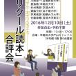 『リクール読本』合評会2016/12/10開催のお知らせ