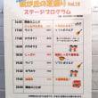 17/8/26ライブ@三島市松が丘夏祭り