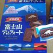 🐵富士山アルフォート