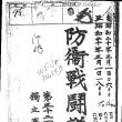 3.昭和20年の日本レーダーの運用状況について