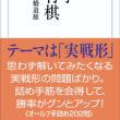 7手詰将棋 (高橋道雄著)