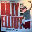 ビリー・エリオット