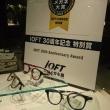 iOFT2017 国際メガネ展に行って来ました。