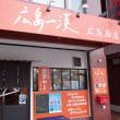 広島一漢 広島西店