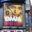 1月11日(木)のつぶやき:ローラ DMM Bitcoin 渋谷駅大盛堂書店ビルボード広告