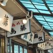 築地市場3、場外市場の人気お寿司屋さん