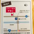 どすこい喫茶「やまこ」~埼玉県寄居町