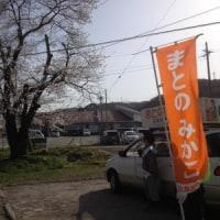 全国津々浦々。がんばれ日本共産党!