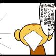 アメとムチの勉強法