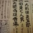 大徳寺焼香場