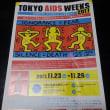 TOKYO AIDS WEEKSーミニコンサートー寄り添う仲間