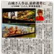 日本ペンクラブ沖縄大会は作家の祭典でした。アート≪美術・映像≫もまたキラキラ光っている沖縄の現況ですね!
