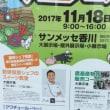 サンメッセ香川会場で第5回【JAの感謝祭】今日、パティシエの鎧塚氏も来県です(╹◡╹)♡