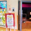 北海道の人形劇シリーズPart2 「モイモイ・オーシャン・パラダイス」