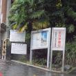 長崎県立長崎図書館へ