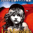 ミュージカル『レ・ミゼラブル』2019年公演キャスト発表!