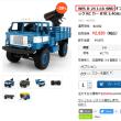 新登場自動車、WPL B-24 1:16 4WD オフロード クライミング レーシング トラック RC カー