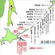 【Map of Japan】日本の正しい地図(日本の国土全域を1枚で表す地図)【2014年 国土地理院】