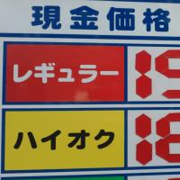 レギュラー 156円