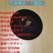 竹本孝之 『陽炎』 CD? レコードで聴きたいアルバム