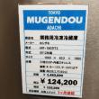 冷凍冷蔵庫HRF-180ZFT3-2012年