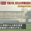 横田基地は領空税関もフリー✨🆓✨