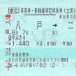 旅の小窓~花輪線の旅(1)花輪線起点 好摩駅へ