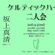 12月5日(水) ケルティックハープ二人会 @ 四ツ谷ホメリ