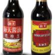 中国有名メーカーの醤油に偽装発覚、もはや何を食べればいいのか…―米華字メディア
