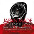 ジャパン・メイド トゥールビヨン-超高級機械式腕時計に挑んだ日本のモノづくり-