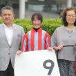 藤田菜七子が騎乗機会2連勝!年間20勝&通算40勝に王手。