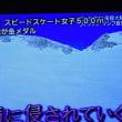 2/19  イモトの南極でニュース速報が小平さんの金メダルを